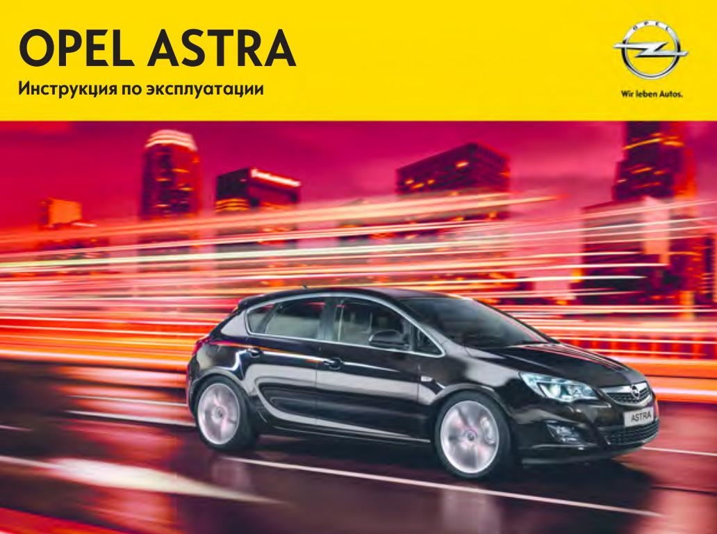 Инструкция По Эксплуатации Opel Ascona